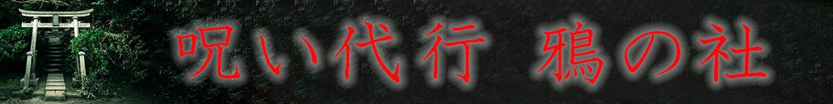 呪い代行 鴉の社