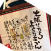 【8月】大阪での出張占い希望者様を募集中