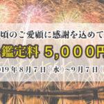 【終了】日頃のご愛顧に感謝してメール鑑定料金5,000円OFF