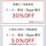 【5/31まで】*最大50%OFF*各種鑑定料金お値引きチケット