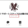 【10/30締切】*最大50%OFF*鑑定料割引チケット<LINE登録1,000名到達記念>